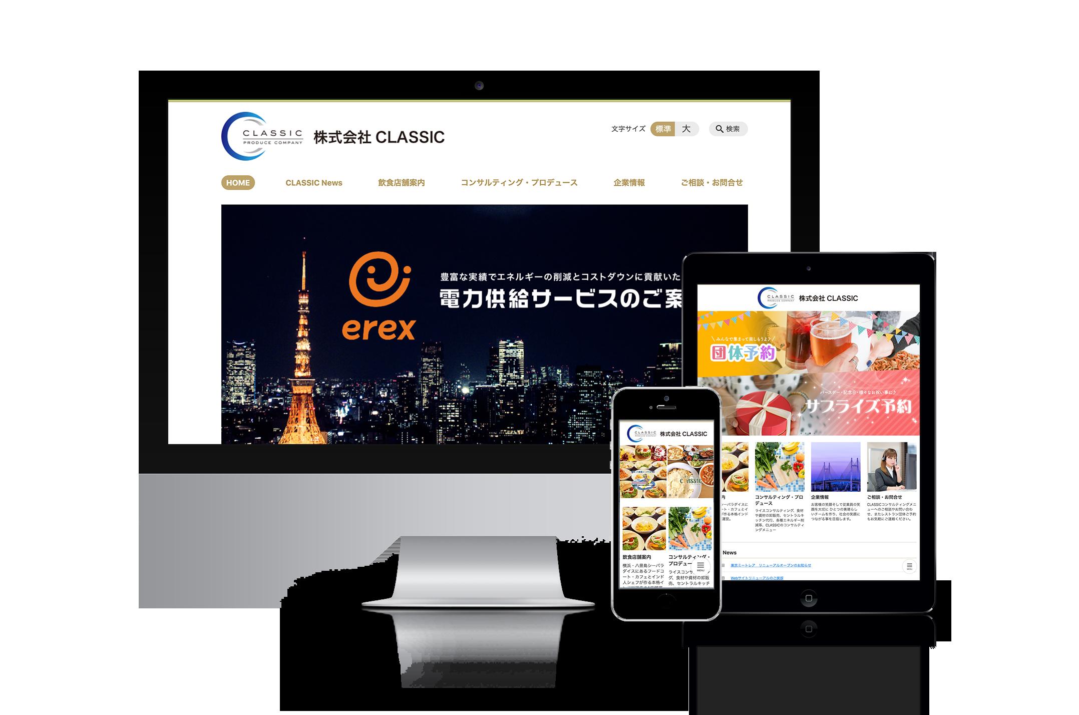 セレサイト制作実績「株式会社 CLASSIC」