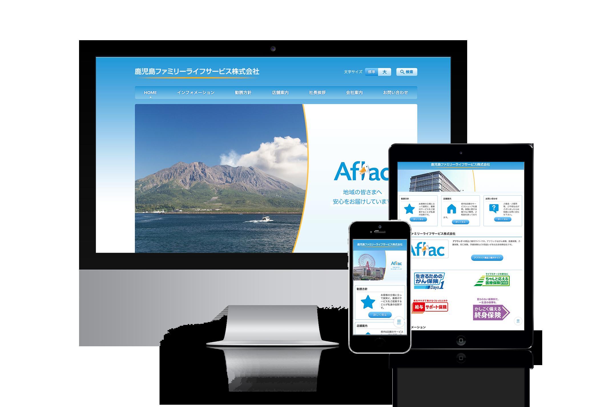 セレサイト制作実績「鹿児島ファミリーライフサービス」