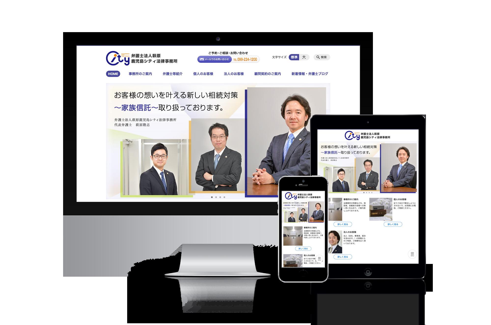 セレサイト制作実績「弁護士法人萩原 鹿児島シティ法律事務所」