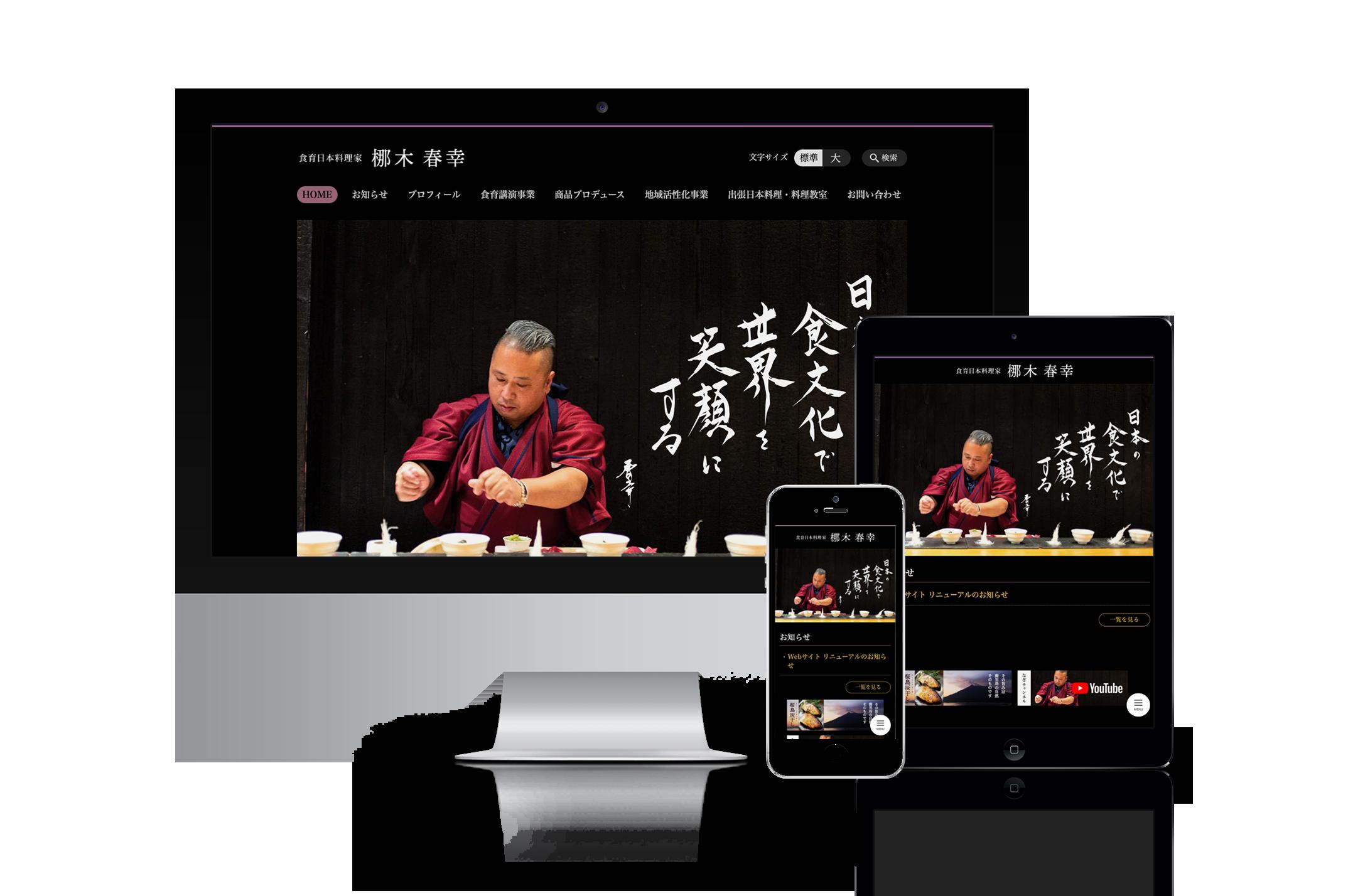 セレサイト制作実績「食育日本料理家 梛木 春幸」