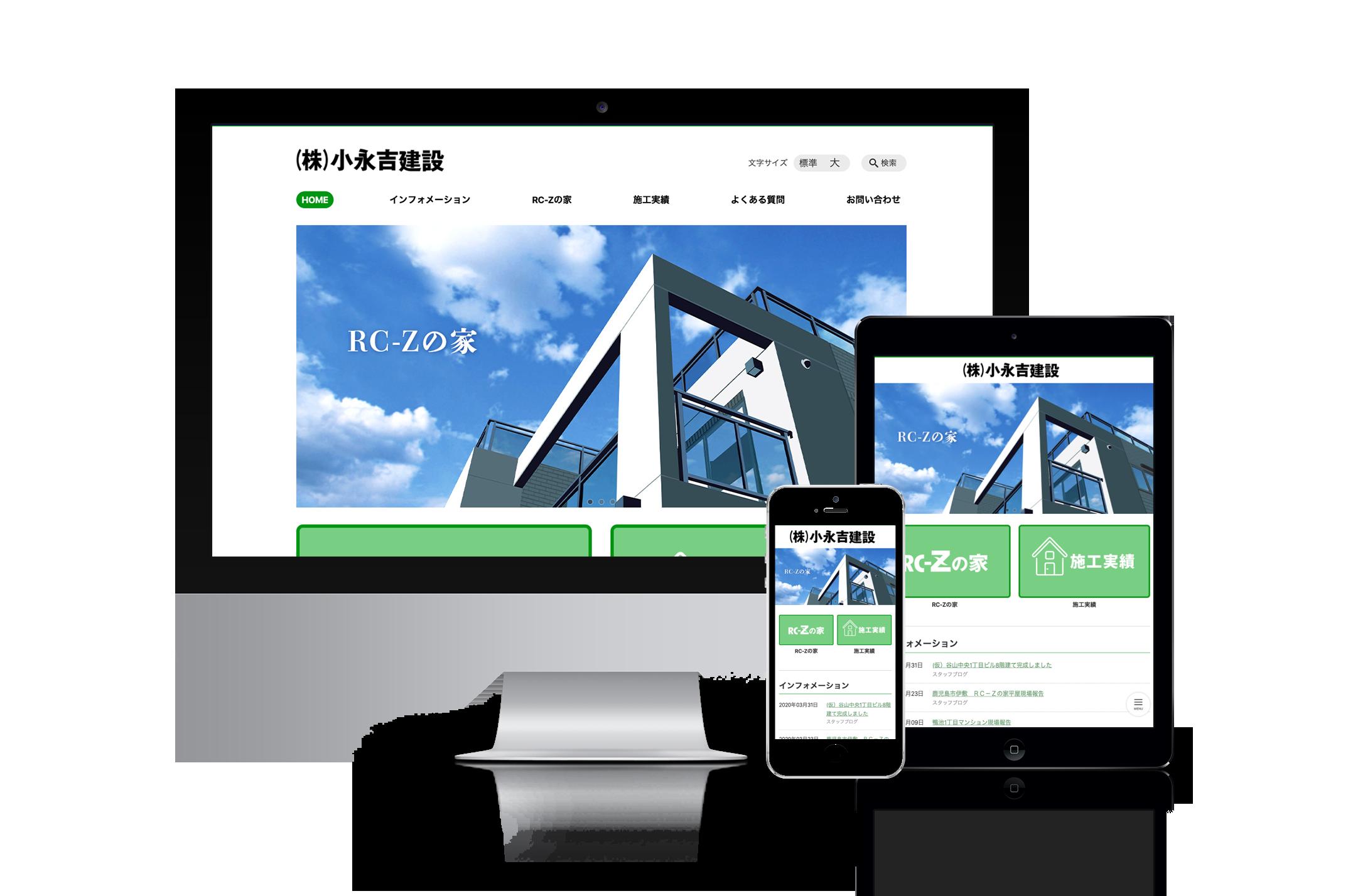 セレサイト制作実績「株式会社小永吉建設」