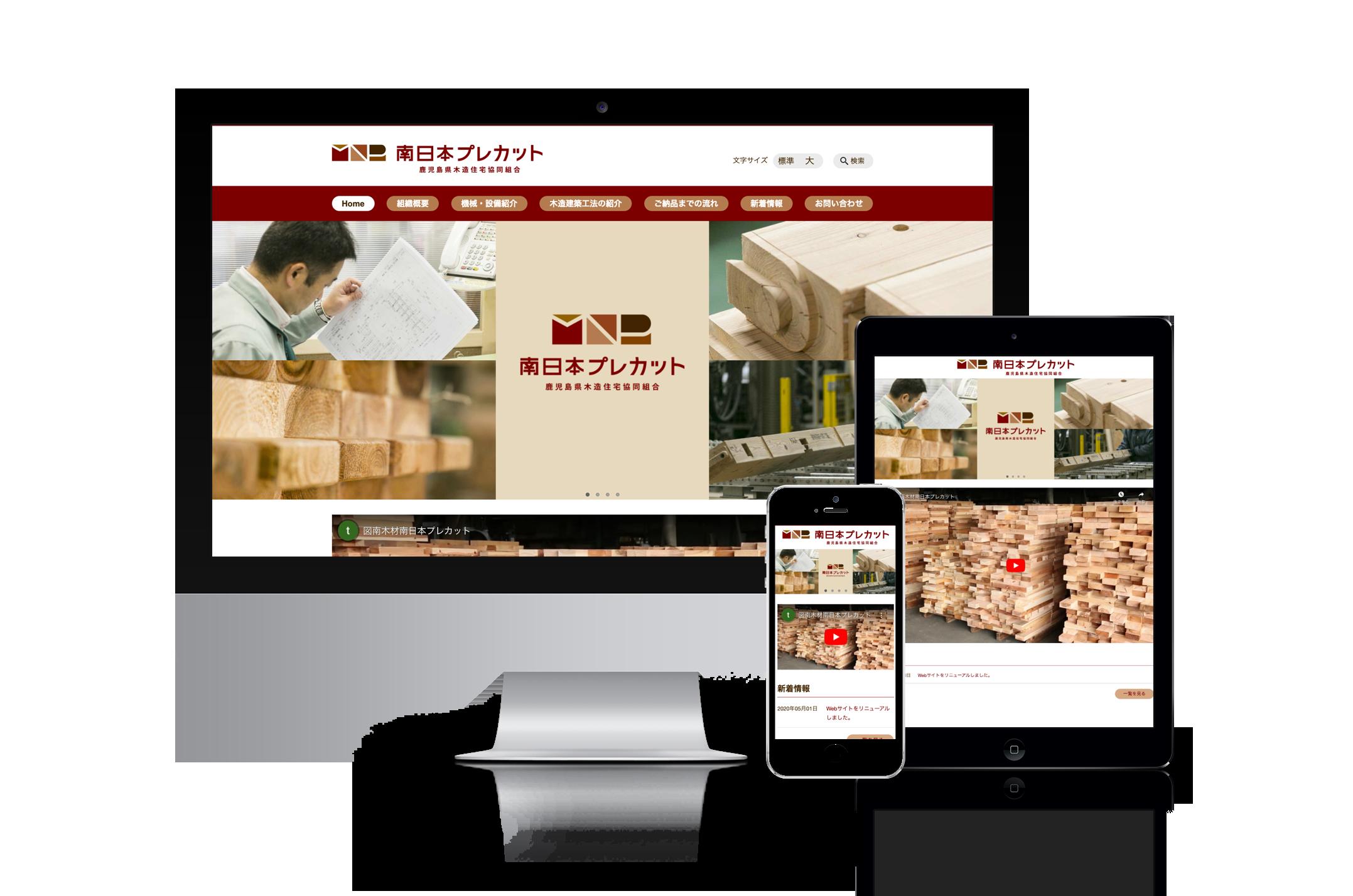 セレサイト制作実績「南日本プレカット 鹿児島県木造住宅協同組合」