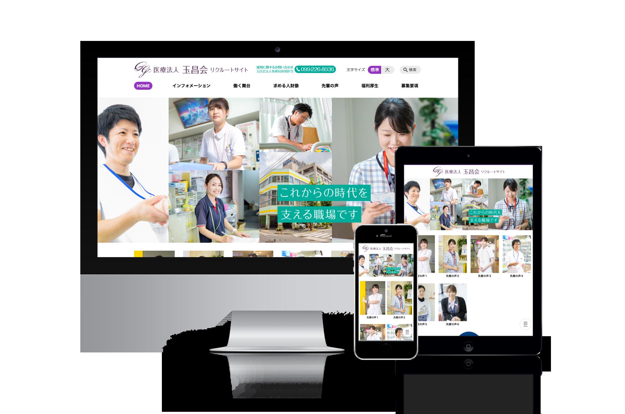 セレサイト制作実績「医療法人 玉昌会リクルートサイト」