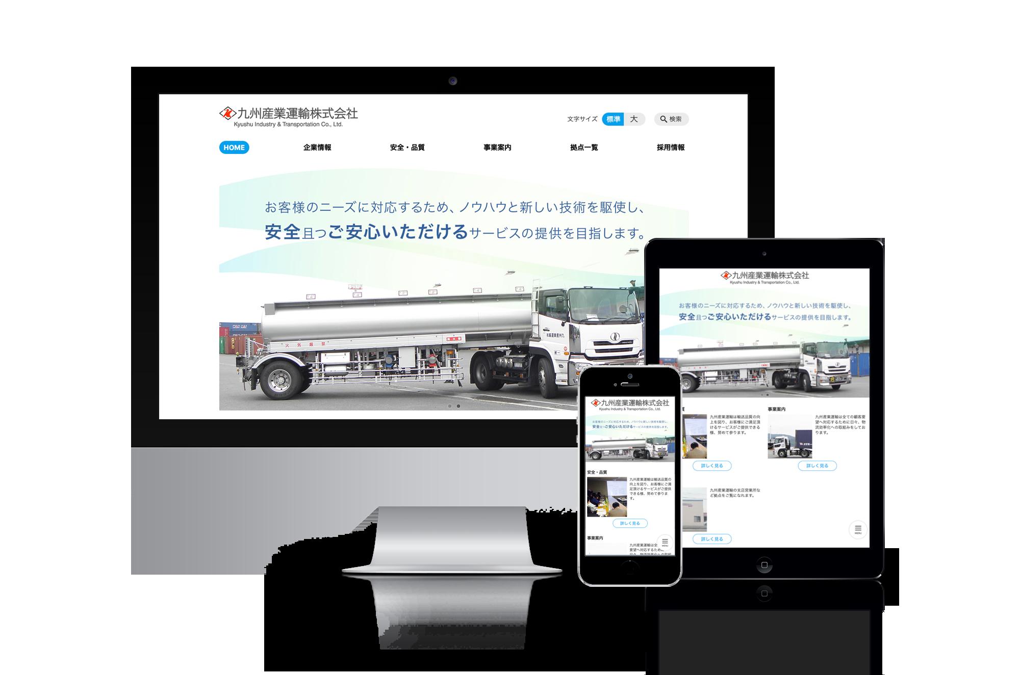 セレサイト制作実績「九州産業運輸株式会社」