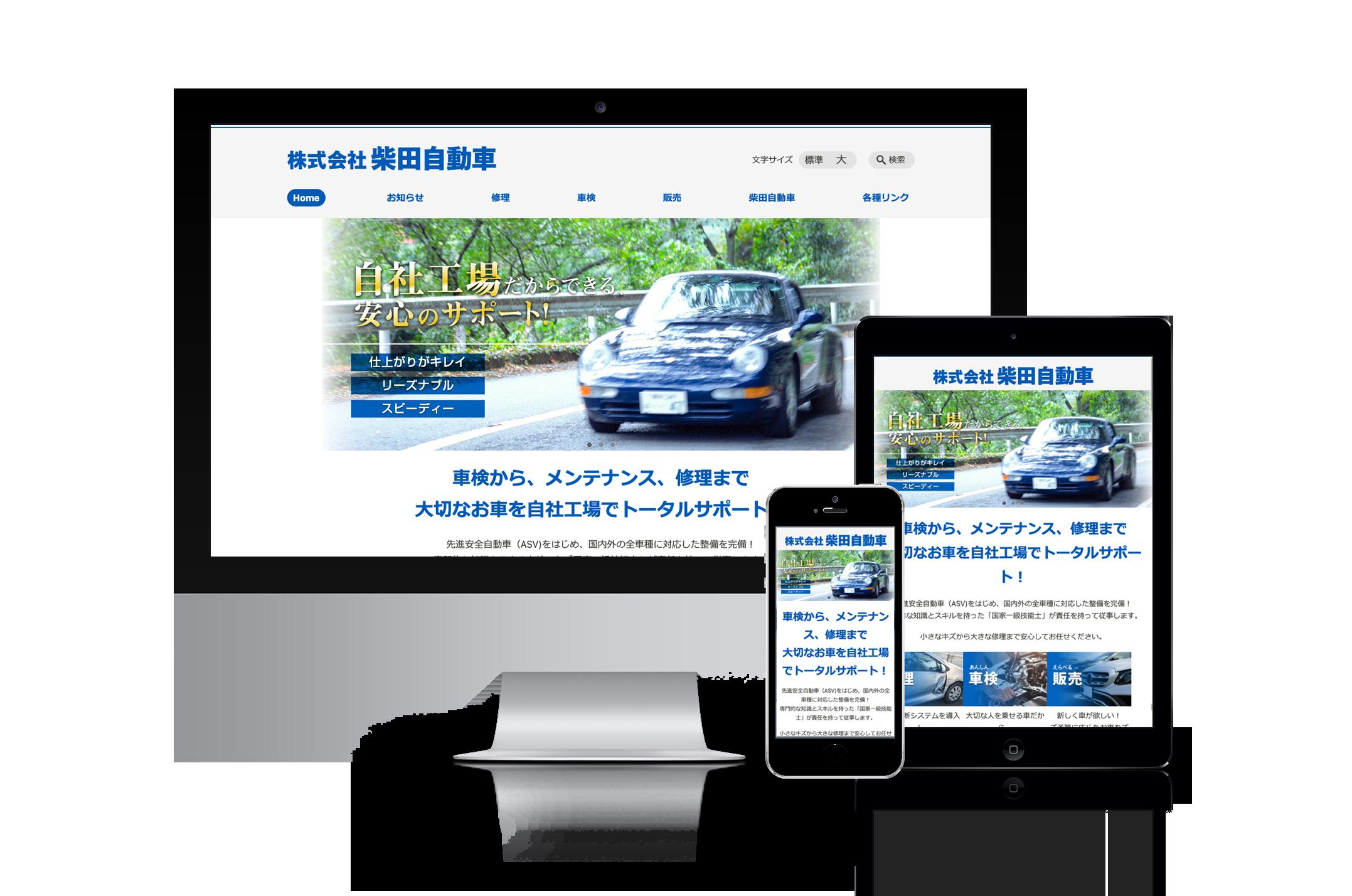 セレサイト制作実績「柴田自動車」