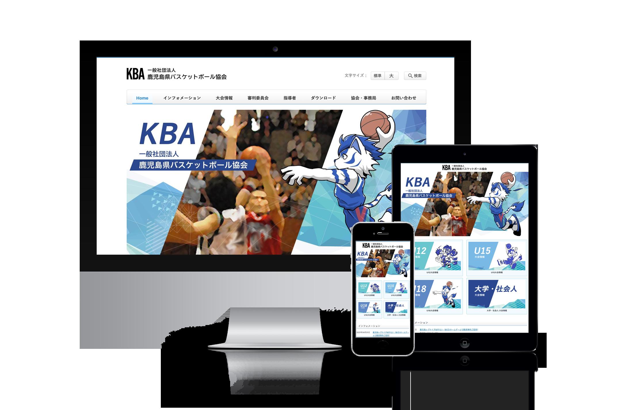 セレサイト制作実績「一般社団法人 鹿児島県バスケットボール協会」