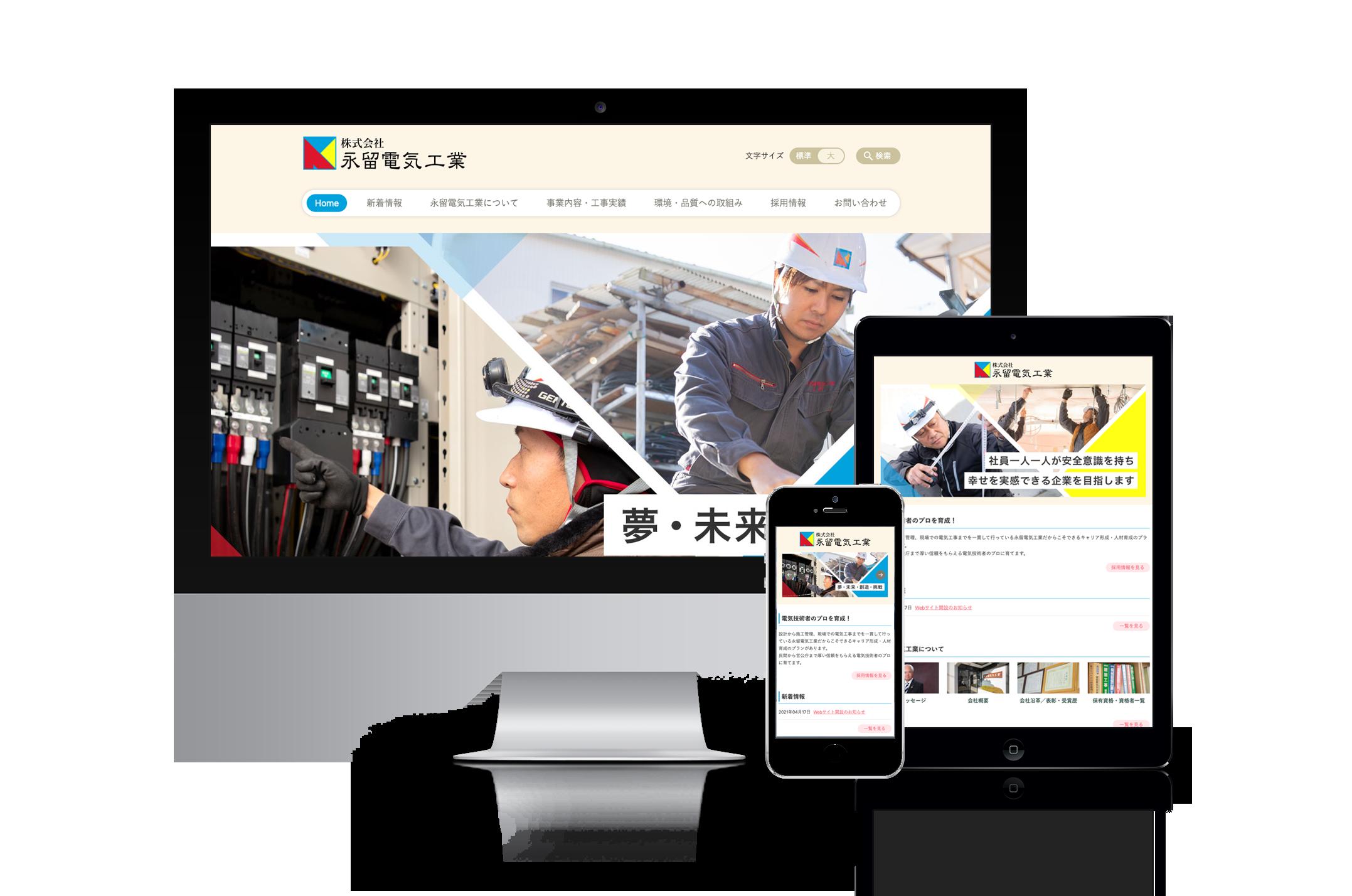 セレサイト制作実績「株式会社 永留電気工業」